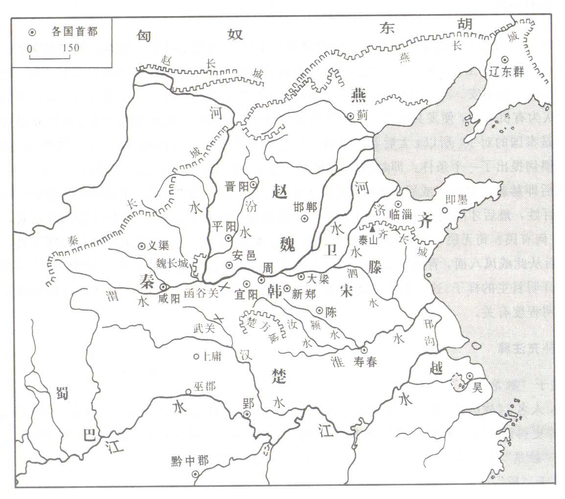 ประวัติศาสตร์จีน, ฉิน, จิ๋นซี, อิงเจิ้น, จิ๋นซือหวง, หลี่ปู้เหว่ย, หลี่ซือ