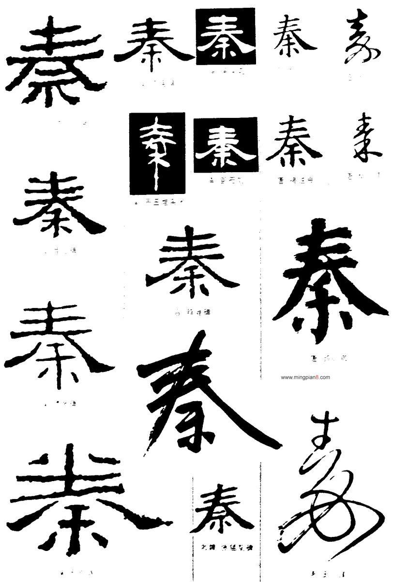 ประวัติศาสตร์จีน, ฉิน, จิ๋นซี, ขันที, จ้าวเกา