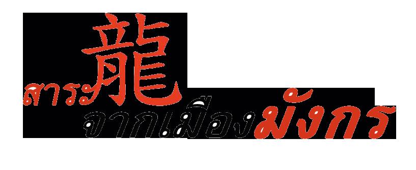 ประวัติศาสตร์จีน, ราชวงศ์เซี่ย, ราชวงศ์โจว, เจียงไท่กง, โจวกง