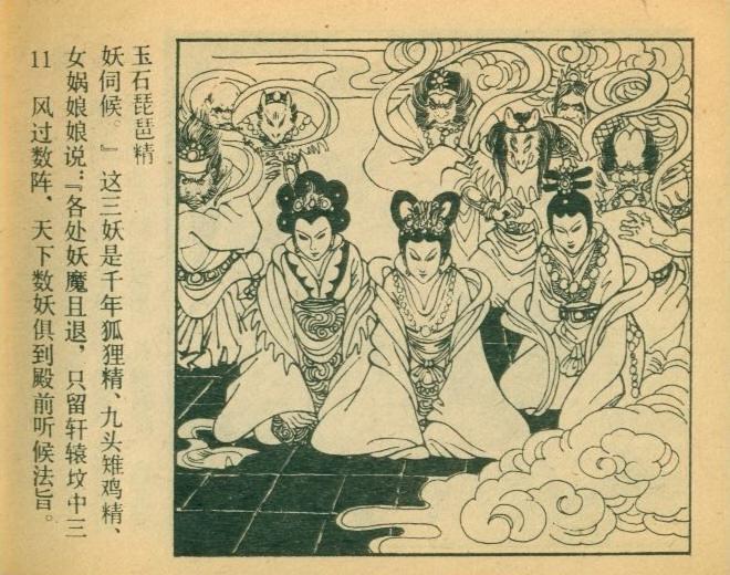 ประวัติศาสตร์จีน,  ชุนชิว, เทพเซียน